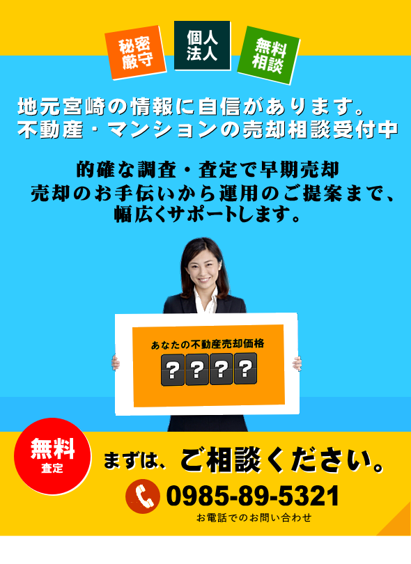 地元宮崎の情報に自信があります。あなたの不動産の売却も、ご相談下さい。まずは無料査定からスタート。