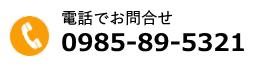 0985-89-5321