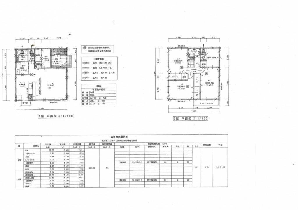 宮崎市大島町の新築一戸建て間取り/配置図