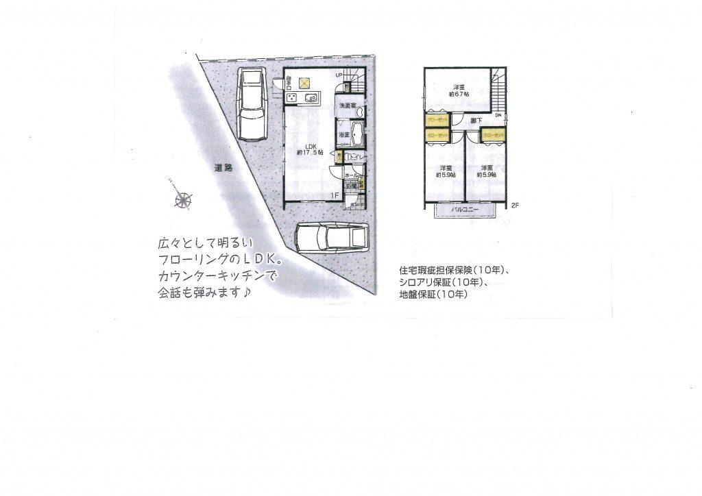 清武小学校区内の新築建売住宅です!徒歩圏内にディスカウントストアがあり毎日の買い物な便利な立地です!写真