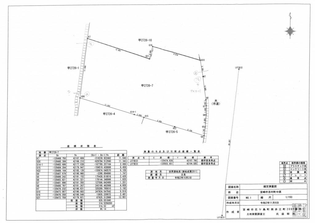 宮崎市吉村町中原の土地間取り/配置図