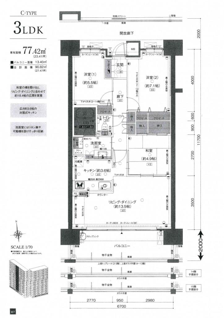 宮崎市橘通東4丁目のマンション間取り/配置図